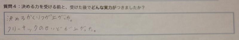 hayato_quest