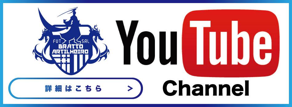 ブラット・アルチレイロ ユーチューブ(youtube)チャンネル