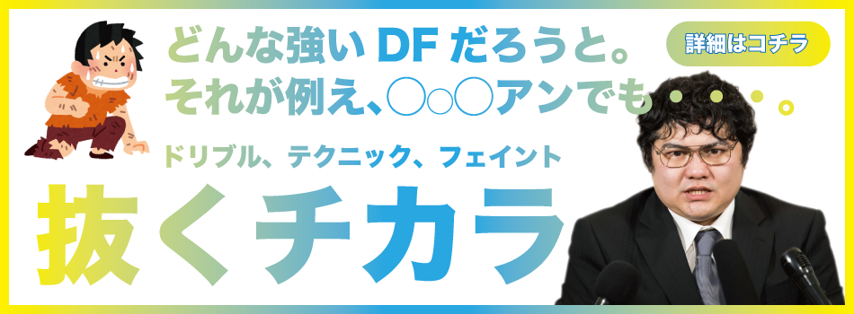 ドリブル・テクニック・フェイント、抜くチカラ