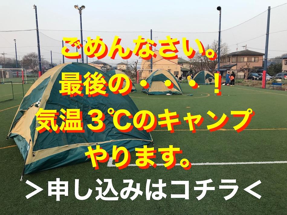 2019年3月フットサル合宿キャンプ申し込み