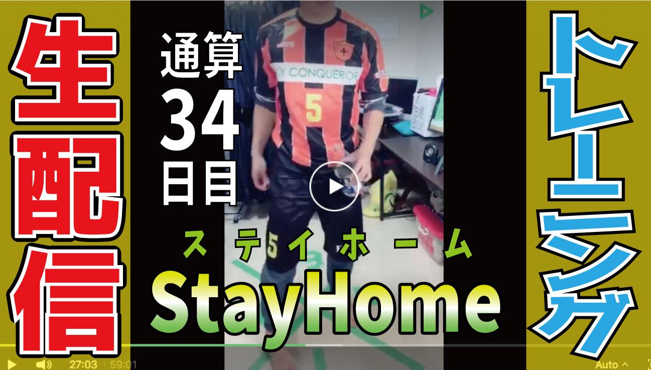 5日目 #STAYHOME ステイホーム トレーニング(トータル34日目)