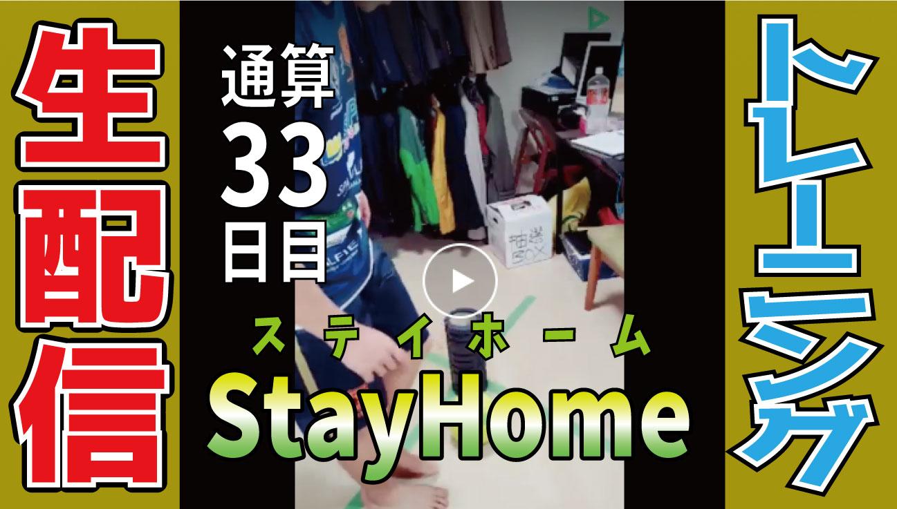 【#StayHomeトレ4日目】ステイホーム 自宅でトレーニング 〜家で一緒にやってみよう〜(トータル33日目)