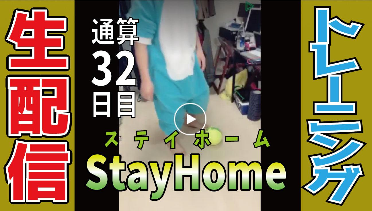 【#StayHomeトレ3日目】ステイホーム 自宅でトレーニング 〜家で一緒にやってみよう〜(トータル32日目)