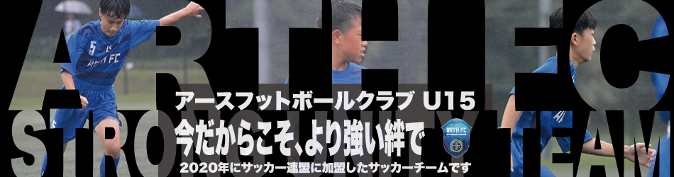ARTH FC(アースフットボールクラブ)横浜市都筑区・港北区のジュニアユースサッカーチーム U-15