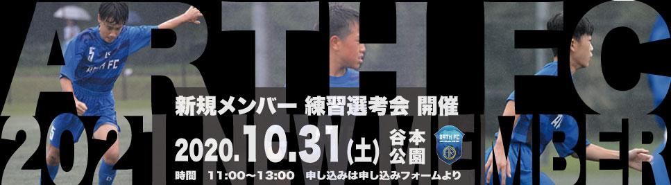 ARTH FC体験練習会のお知らせ